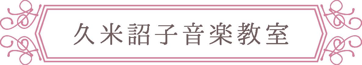 佐賀市の音楽教室、ピアノ教室   久米詔子音楽教室