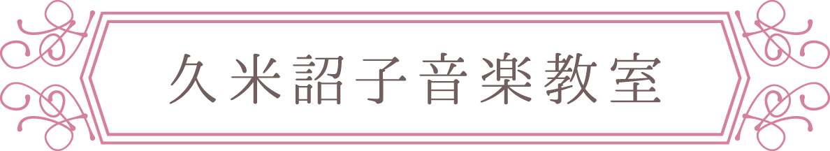 佐賀市のピアノ教室、エレクトーン教室の久米詔子音楽教室